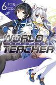 WORLD TEACHER 異世界式教育特務(6)