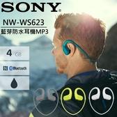 限量送享樂包 《台南-上新》SONY NW -WS623 藍芽 防水 耳機 MP3 音樂 播放器 WS620 非 WS413 公司貨