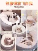 貓窩 貓窩四季通用深度睡眠狗窩可拆洗寵物用品貓咪窩貓窩冬季保暖【免運直出】