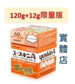 【120g+12g限量版】日本Yuskin 悠斯晶 A 乳霜(120g) YuskinA 新悠斯晶