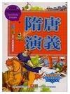 【經典名著】中國經典故事:隋唐演義