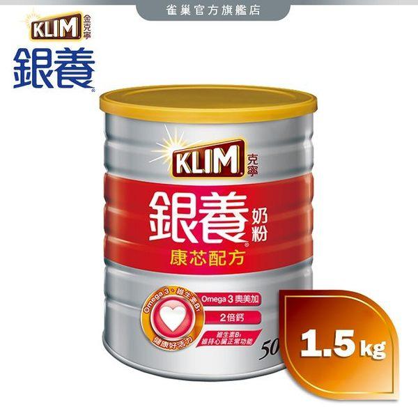 【雀巢 Nestle】金克寧銀養 康芯配方1.5kg