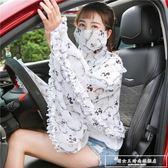 口罩女防曬夏季雪紡防紫外線面罩護頸披肩兩件套透氣開車騎車面紗『韓女王』