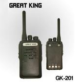 GREAT KING GK-201 抗干擾 GK201 無線電對講機 業務機 實用輕巧型 舒適握感