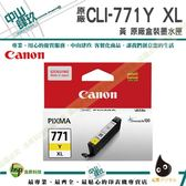 CANON CLI-771XL Y 黃 原廠盒裝 MG5770/MG6870/MG7770 IAMC79