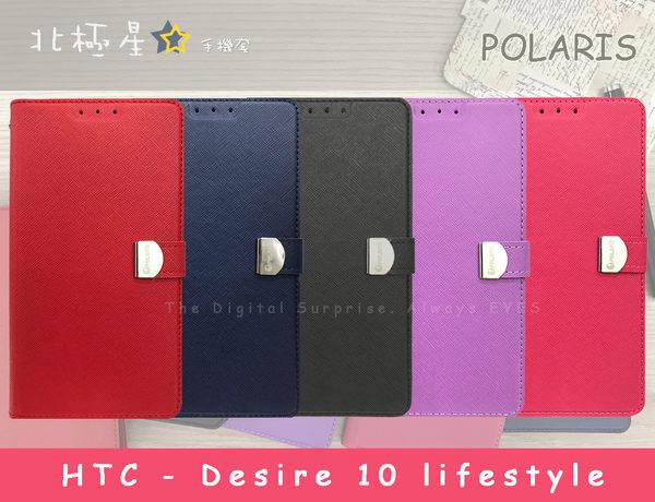 加贈掛繩【北極星專利品可站立】forHTC Desire10 Lifestyle D10u 皮套手機套側翻側掀套保護套殼