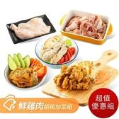 【南紡購物中心】【 山海珍饈】國產鮮雞肉銅版加菜組-超值優惠組