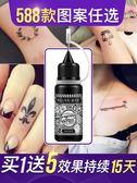 紋身貼 網紅款萬圣節紋身貼防水男女持久韓國仿真紙半永久無痛紋身膏果汁 雙11購物節