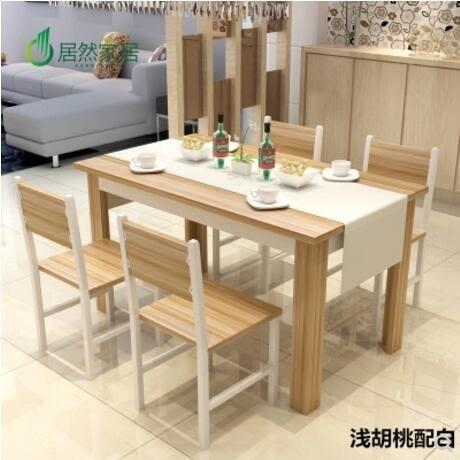 餐桌 餐桌椅簡約現代組合吃飯桌子餐館家用小戶型一桌六椅長方形餐桌 非凡小鋪 igo