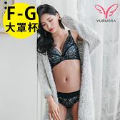 【Yurubra】幸芙嫁紗內衣。F.G罩 提托 大尺碼 包副乳 防外擴 不易簍空 台灣製。※0594黑