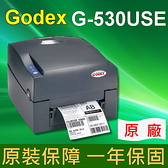 Godex 科誠 G-530USE 專業型條碼機 300 dpi