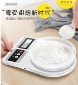 廚房秤烘焙電子秤小型克