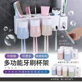 『現貨』【雙杯款牙刷架】[買就送小麥稈牙刷] 自動擠牙膏器 免打洞牙刷架 無痕牙刷架【BE391】