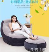 充氣沙發 懶人沙發榻榻米充氣沙發創意小戶型座椅單人可愛折疊躺椅床 mks生活主義