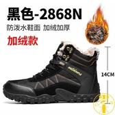 雪地靴男冬季加厚保暖鞋戶外高幫大棉鞋防水防滑棉靴【雲木雜貨】