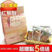 【池上鄉農會】都禮思紅藜酥 (18袋/包)