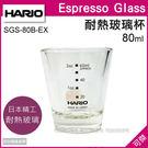 HARIO SGS-80B-EX 咖啡玻...