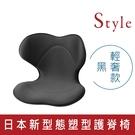 Style SMART 美姿調整椅 輕奢款 黑
