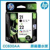 HP 21+22 黑色 三色 原廠墨水匣 組合包 CC630AA 原裝墨水匣 墨水匣 印表機墨水匣 彩色