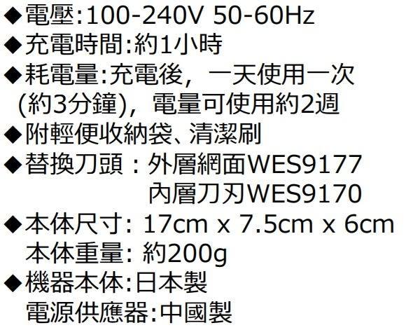 Panasonic 國際牌 五刀頭電鬍刀 ES-LV5C-K公司貨)⊙