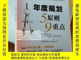 二手書博民逛書店罕見保險行銷2012年第12期Y282666