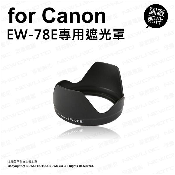 副廠 Canon 佳能 EW-78E EW78E 遮光罩 遮陽 適 EF-S 15-85mm 【可刷卡】 薪創數位