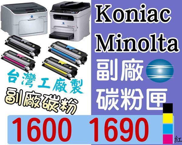 Konica Minolta [紅色] 副廠碳粉匣 台灣製造 [含稅] 1600W 1650EN 1680MF 1690MF 1690 ~紅色 另有 藍色 黃色 黑色