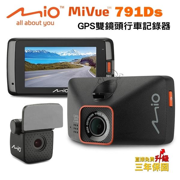 【愛車族】Mio MiVue™ 791Ds星光級夜拍GPS雙鏡行車記錄器+32G記憶卡 三年保固