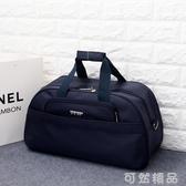 韓版超大容量行李包商務出差旅行包女旅游包男手提包健身包行李袋 可然精品