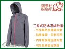 ╭OUTDOOR NICE╮瑞多仕RATOPS 女款二件式防水透氣外套 RAW635 灰褐色 內件羽絨外套 雪衣 防寒外套