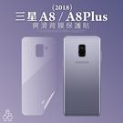 背膜 三星 A8 2018 / A8+ 18版 似包膜 爽滑 背貼 Plus 保護貼 手機 膜 背面 貼 保護膜 防刮