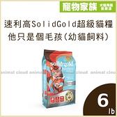 寵物家族-速利高SolidGold 超級貓糧- 他只是個毛孩 (幼貓飼料) 6LB