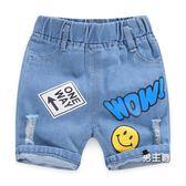 男童短褲夏季薄款兒童寶寶小童2019新品休閒破洞外穿百搭牛仔短褲 特惠免運