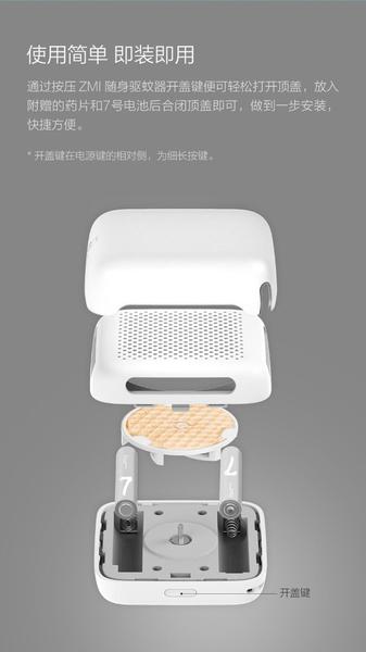 ZMI紫米隨身驅蚊器補充包 便攜驅蚊器  學生宿舍防蚊 驅蚊片 補充包