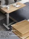 升降桌 電腦桌可調節實木床邊桌可折疊移動【618特惠】