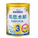 雀巢 能恩水解成長配方3號(800g)×1罐