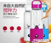 全自動榨水果汁杯電動攪拌杯奶昔杯子便攜榨汁杯USB充電方便簡單 時尚芭莎鞋櫃