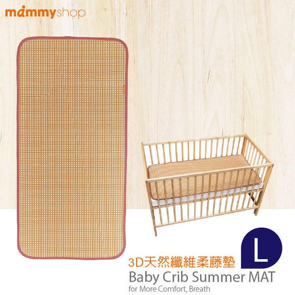 媽咪小站 - 3D天然纖維柔藤墊 -L 66x118cm (嬰兒床墊適用)