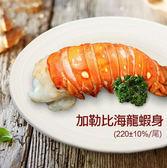 【陪你購物網】蔚藍海-加勒比海龍蝦身1尾(220g±10%/尾)