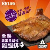 【KK Life-潮食】全熟霸王黑胡椒雞腿排(1片/包 )