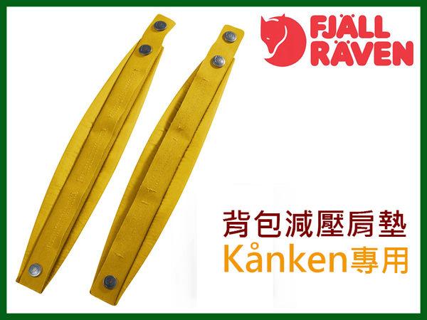 ╭OUTDOOR NICE╮瑞典 FJALLRAVEN KANKEN 背包減壓墊 溫暖黃 23503 減緩揹負壓力 CLASSIC專用