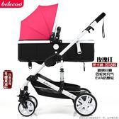 belecoo貝麗可高景觀嬰兒推車可坐躺折疊雙向四輪避震寶寶手推車zg【好康618】