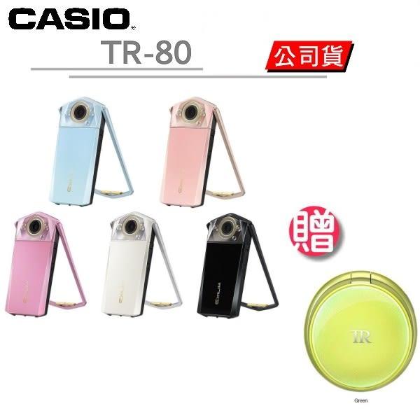【贈粉餅機】CASIO TR80 32G全配 自拍神器 卡西歐 群光公司貨 《分期0利率》