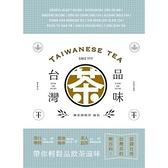 品味台灣茶(茶行學問.產地風味.茶人說茶.帶你輕鬆品飲