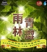 【停看聽音響唱片】【CD】群星:青澀雨林 音響論壇劉漢盛主編 唱片寶書 特別推薦