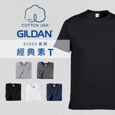 GILDAN 吉爾登 短袖T恤 - 正品 美國棉 素色 中性 新款 情侶裝 團服【熊大碗福利社】