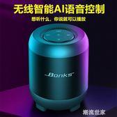 無線藍牙音箱內置小度助手智能AI人工語音控制手機外放插卡迷你小音響家用便攜MBS『潮流世家』