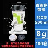 90口徑加厚一次性珍珠網紅塑膠奶茶杯 果汁冷飲透明杯子帶蓋 可批發 500ML100只裝