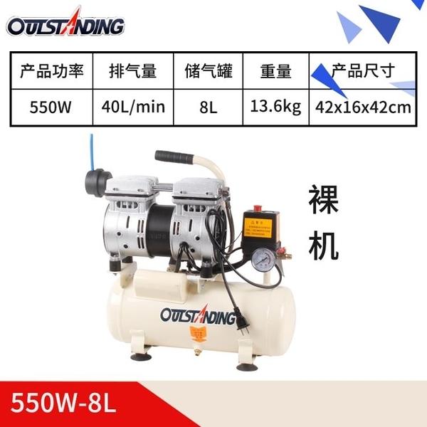 空壓機奧突斯空壓機小型氣泵空壓機空氣壓縮機靜音無油木工噴漆沖氣泵    汪喵百貨