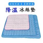 【JIS】LI019 寵物冰絲墊 狗狗冰墊 冰絲涼墊 散熱睡墊 貓墊 狗睡墊 透氣墊 散熱床墊